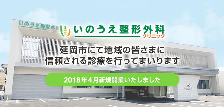 いのうえ整形外科クリニック 宮崎県延岡市にて地域の皆さまに信頼される治療を行ってまいります
